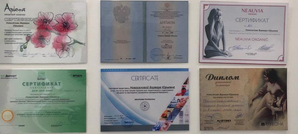 Сертификат и диплом врача косметолога